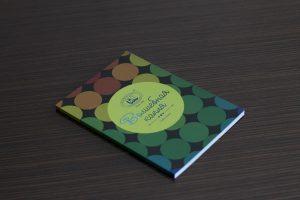 Книги от Sochipress: Волшебная капля